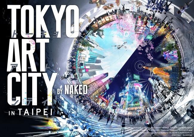 NAKED以「TOKYO」為主題的藝術展將於台北市舉辦 藝術展、