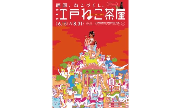 可以在浮世繪世界裡與貓咪玩耍的江戶版貓咪咖啡廳「江戶貓茶屋」 於兩國開幕 咖啡廳、浮世繪、貓咪、