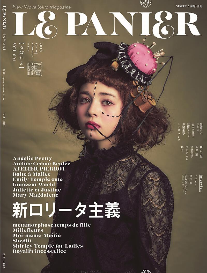 ロリータ雑誌「LE PANIER(るぱにえ)」