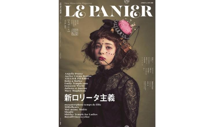 蘿莉塔雜誌史上首次日本・中國同步發行!「LE PANIER」創刊 LE PANIER、雜誌、