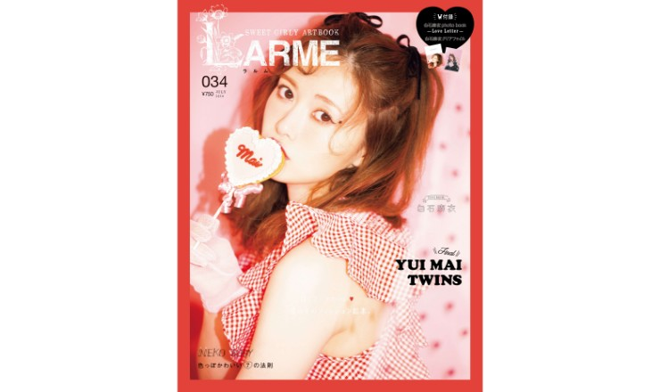 白石麻衣將從雜誌LARME畢業 「LARME 034」中收錄了超豐富特輯 larmemagazine、