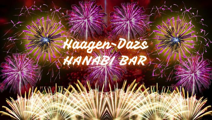"""在六本木Hills享受煙火 「Häagen-Dazs """"HANABI"""" BAR」 開幕 在六本木、煙火大會、甜點、"""