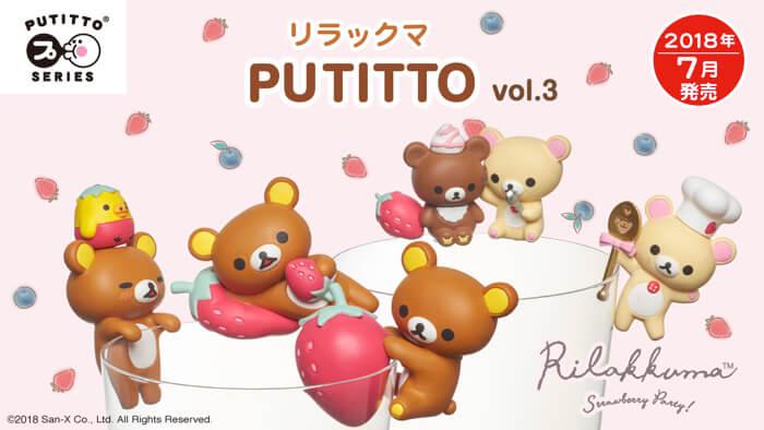 懶懶熊再度化身杯緣子登場!杯緣子聯名系列「PUTITTO」推出懶懶熊15週年合作商品販售 懶懶熊、
