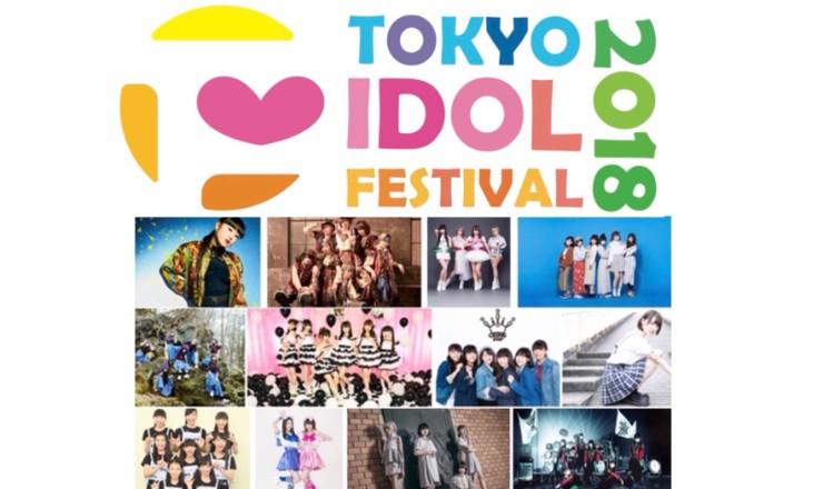「TOKYO IDOL FESTIVAL 2018」出演者第五彈發表!門票熱賣中 在台場、