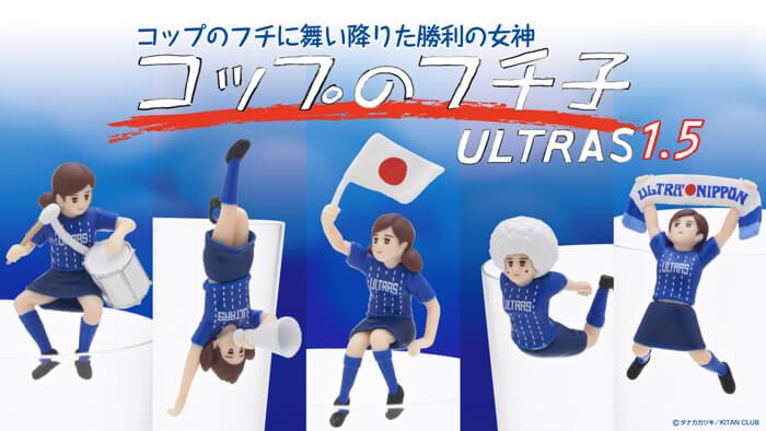 每四年降臨一次的世界盃勝利女神「杯緣子ULTRAS 1.5」即將發售! 杯緣子、