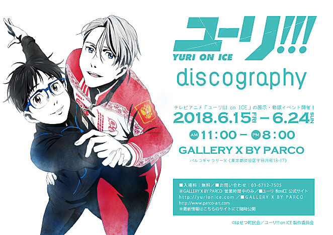 ユーリ!!!-on-ICE-discography_WEB_660_2