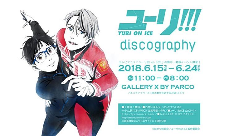 超人氣動畫「勇利!!!on ICE」的最新活動將於澀谷舉辦!免費入場也太佛了! 勇利!!!on ICE、在澀谷、