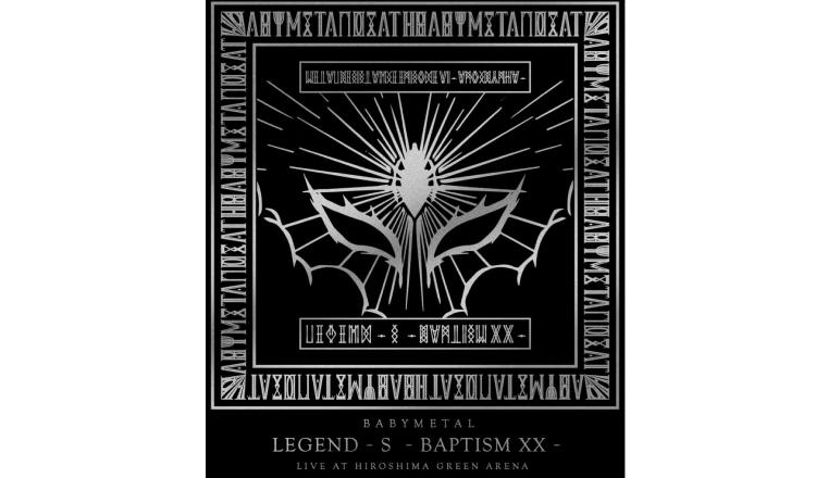 BABYMETAL、SU-METAL的廣島凱旋公演DVD「LEGEND – S – BAPTISM XX -」發售日決定! babymetal、
