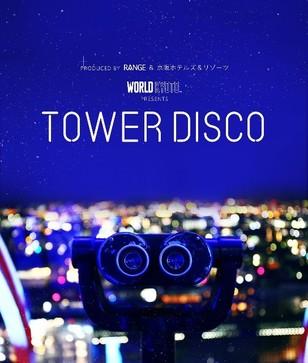 京都タワー TOWER DISCO