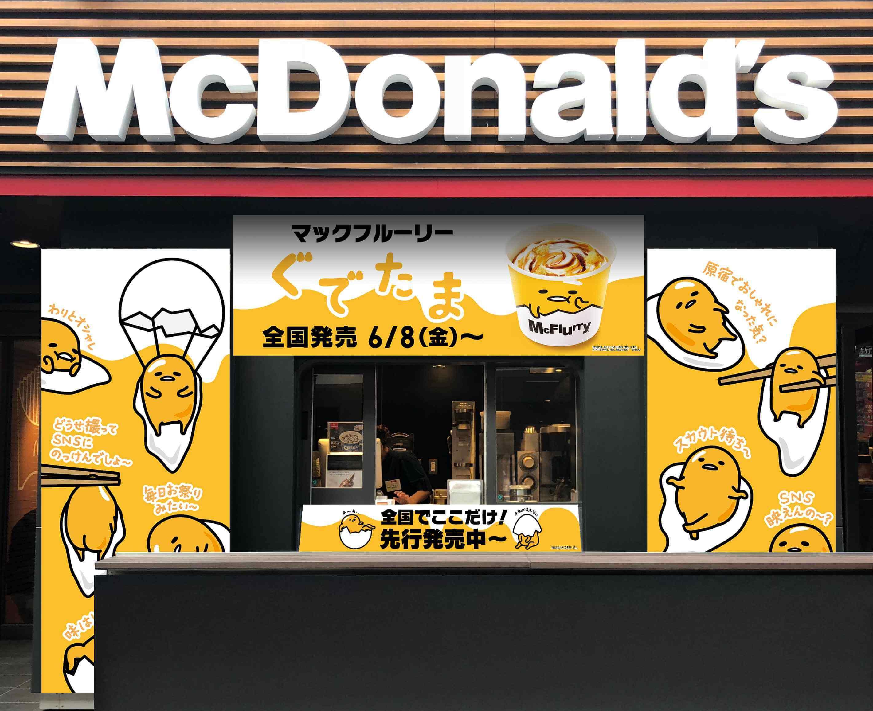 ぐでたま マックフルーリー ぐでたま味 マクドナルド原宿竹下通り店