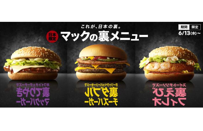合計共有1124種!日本麥當勞推出符合每個人喜好的「麥當勞隱藏版菜單」 日本麥當勞、