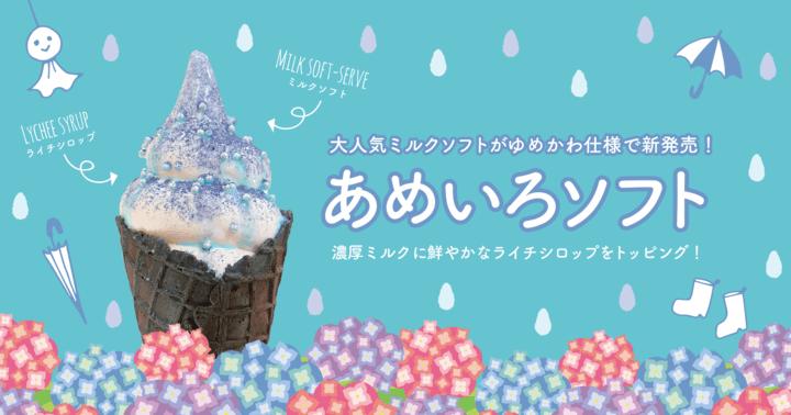 """一掃雨天的壞心情!日本霜淇淋專賣店「coisof」推出以""""雨""""為意象的「雨色霜淇淋」登場 在原宿、甜點、霜淇淋、"""