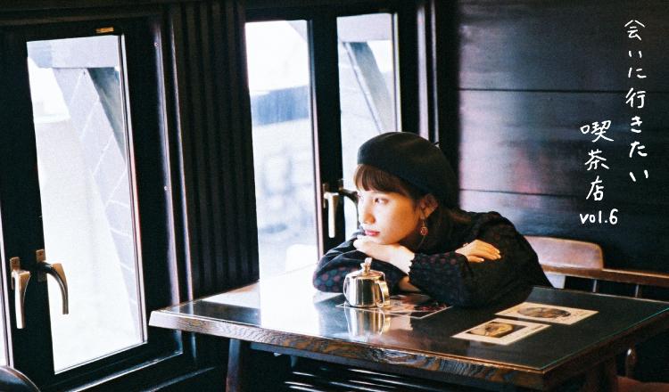 【東京散步】必訪咖啡廳 #6 讓手塚治虫也流連忘返的淺草「Angelus」 咖啡廳、東京散步、淺草、谷奥EMA、谷奥瑛麻、