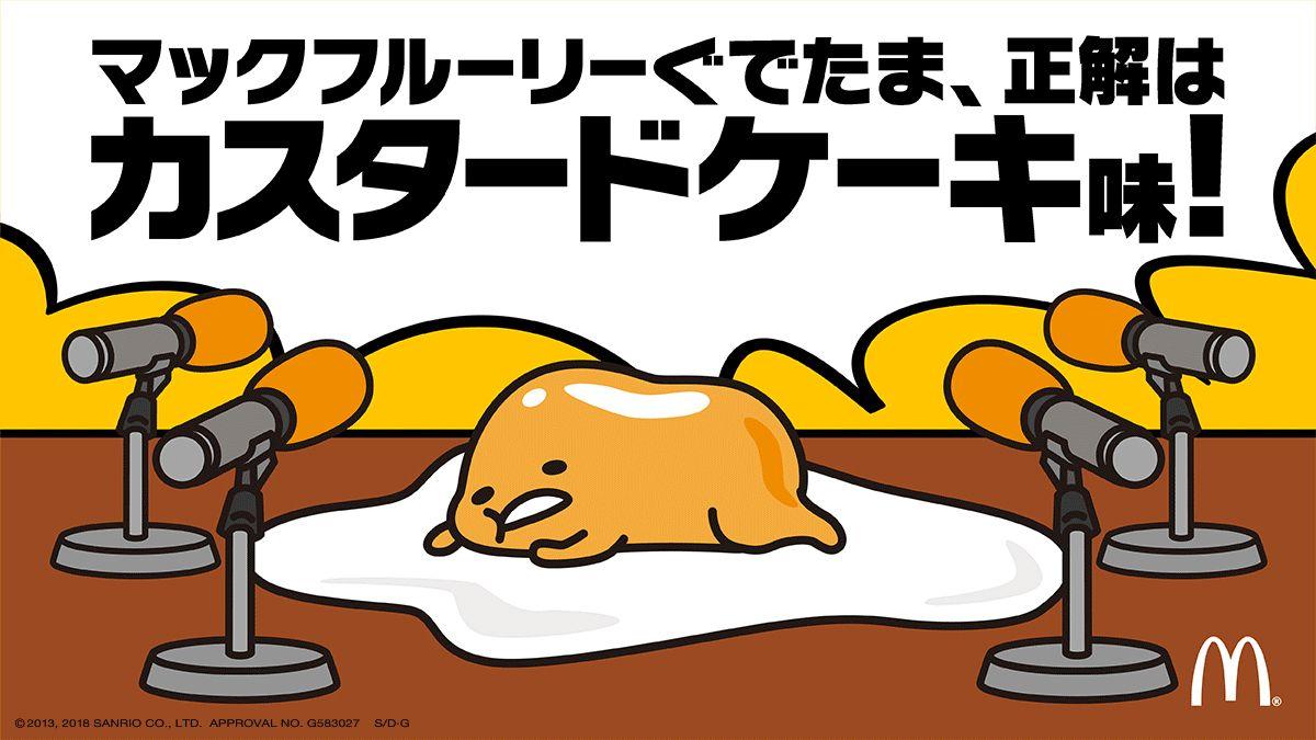 日本「麥當勞冰炫風」的蛋黃哥口味之謎 終於揭曉! 蛋黃哥、麥當勞、