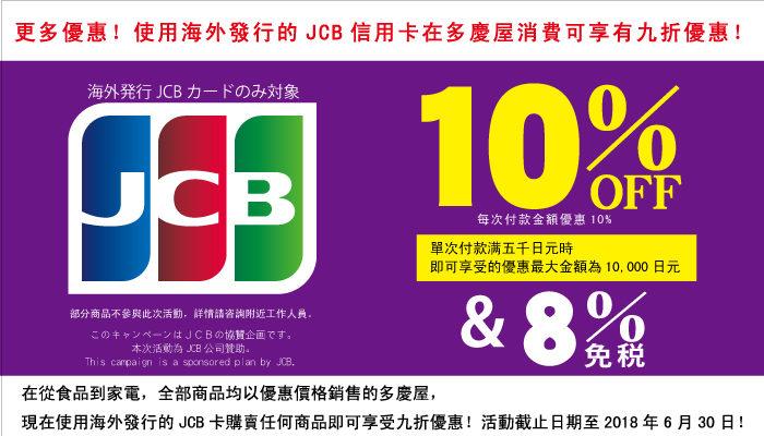 多慶屋JCB刷卡免稅再9折