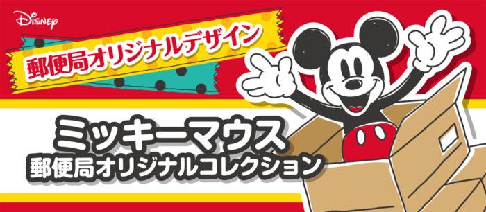 日本郵局2018迪士尼系列