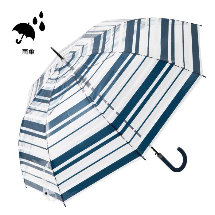Francfranc雨具介紹雨傘雨衣雨天用品雨傘透明條紋款雨天用