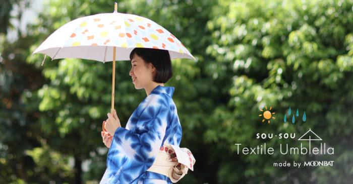 sousou布moonbat傘textileumbrella系列聯名商品