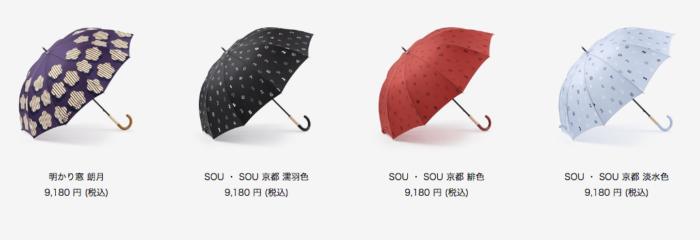sousou布moonbat傘洋傘下雨用長傘款-全樣式2
