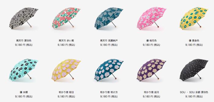 sousou布moonbat傘洋傘下雨用折疊傘全花色-01
