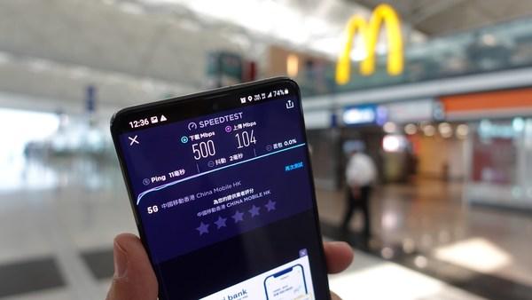 香港國際機場5G定點測試 - 一號客運大樓7樓離境大堂(測試於2021年4月21日進行)
