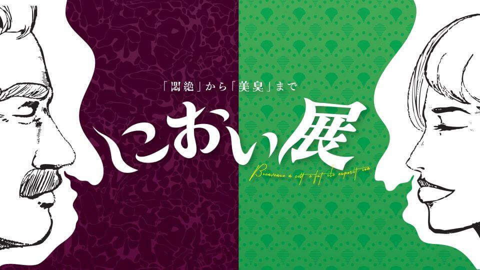 越被說臭就越想聞?!臭豆腐臭到日本去了 不可思議的展覽「氣味展」將於靜岡、札幌、福岡舉辦 在札幌、在福岡、在静岡、