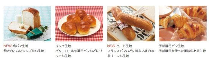 panasonic麵包機SD-mdx100-k日本設計獎GOOD DESIGN AWARD可製作多種麵包質地
