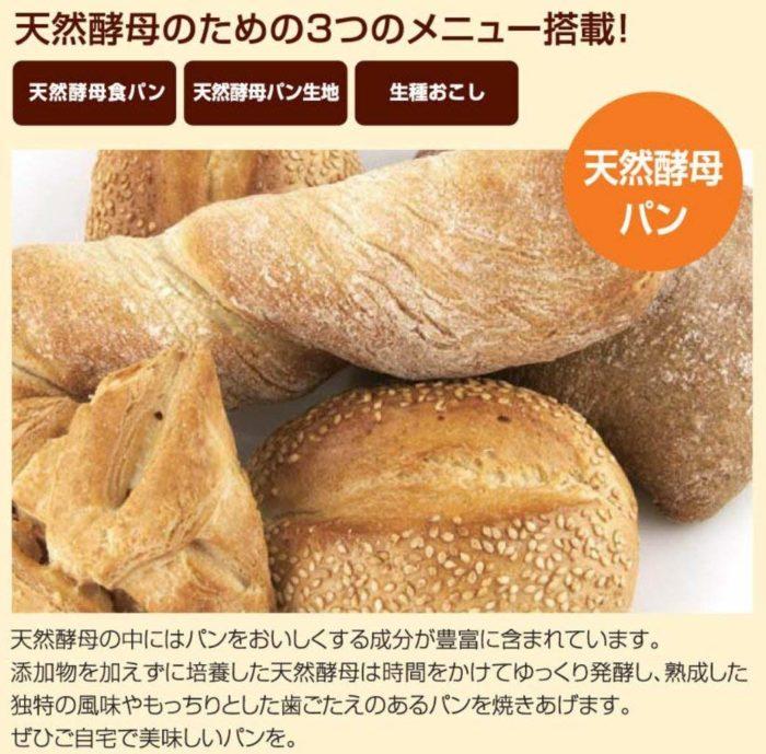 CCP麵包機bonabona低價位可製作天然酵母麵包吐司