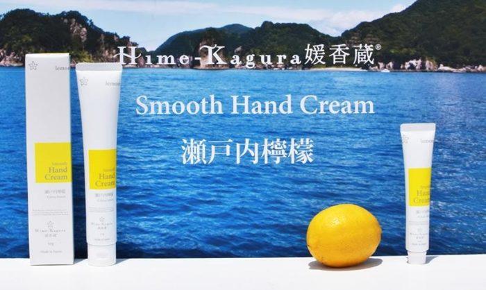 媛香藏檸檬香味保養品