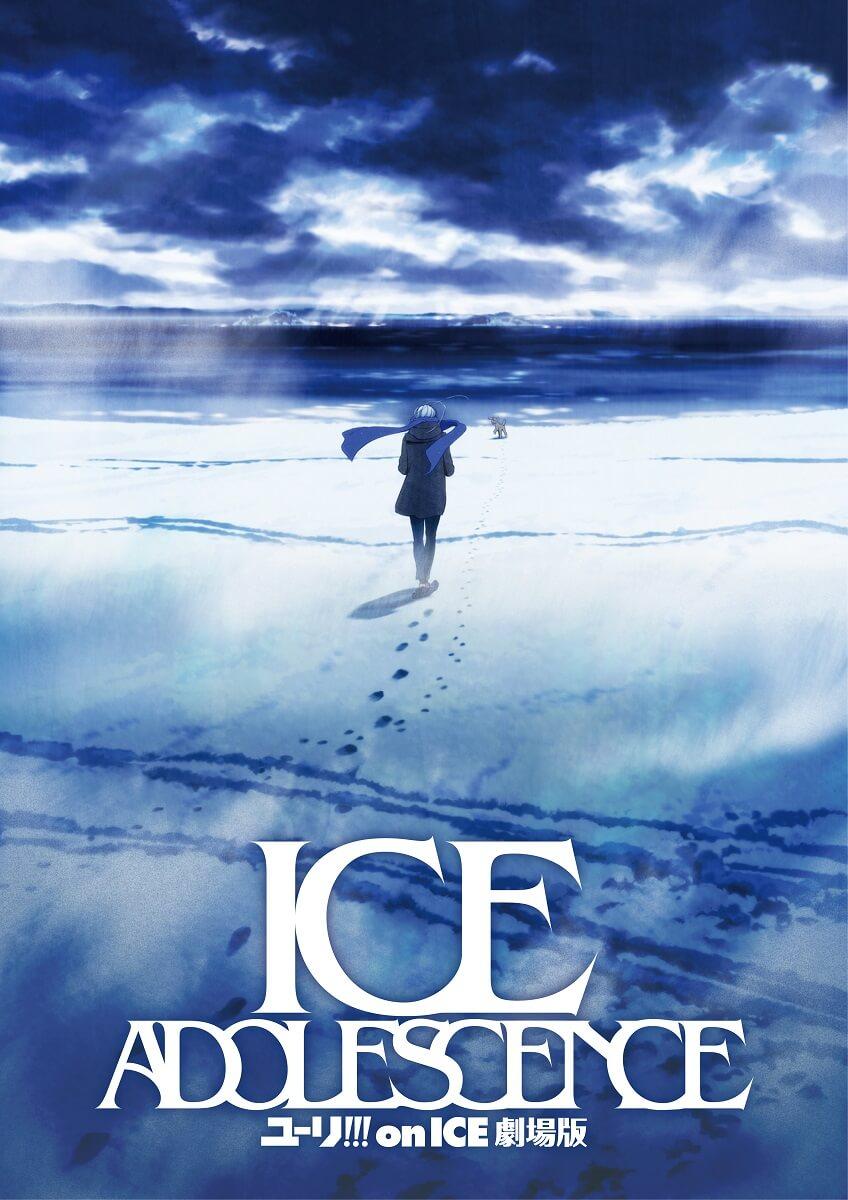 「勇利!!!on ICE 劇場版:ICE ADOLESCENCE」宣傳視覺影像解禁 Yuri!!!、