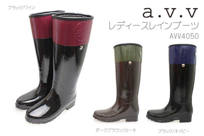 AVV雨鞋雨靴