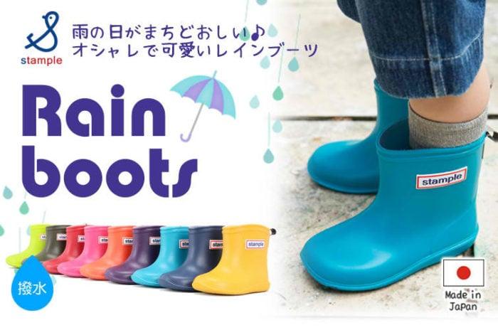 Stample兒童雨鞋雨靴
