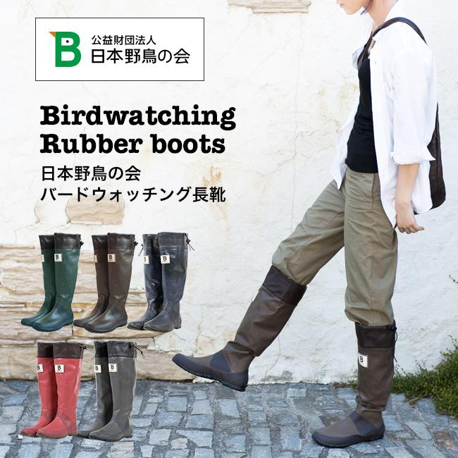 WBSJ日本野鳥の会雨鞋雨靴