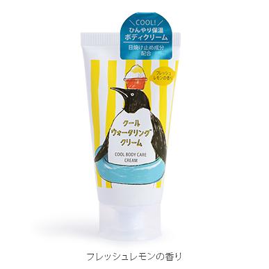CHARLEY涼感保濕身體乳霜 清新檸檬香