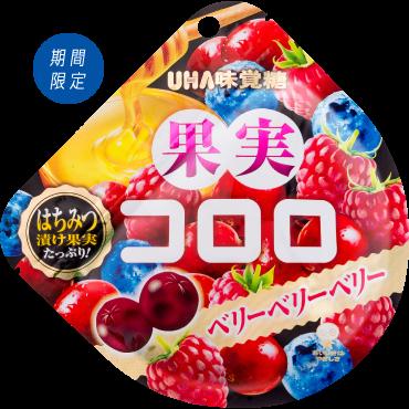 uha味覺糖果實cororo軟糖粽合莓果草莓藍莓覆盆莓覆盆子