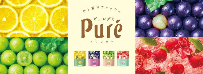 pure軟糖葡萄檸檬西印度櫻桃麝香葡萄口味