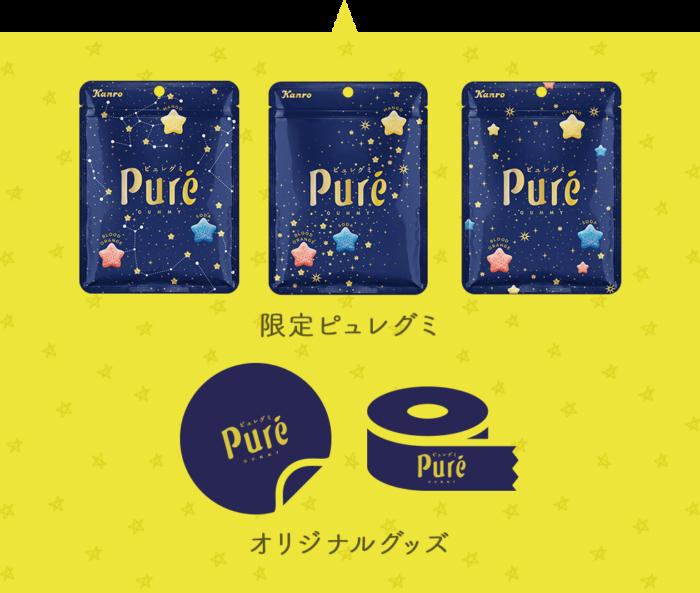 pure軟糖星星系列抽獎活動特典限定口味紙膠帶