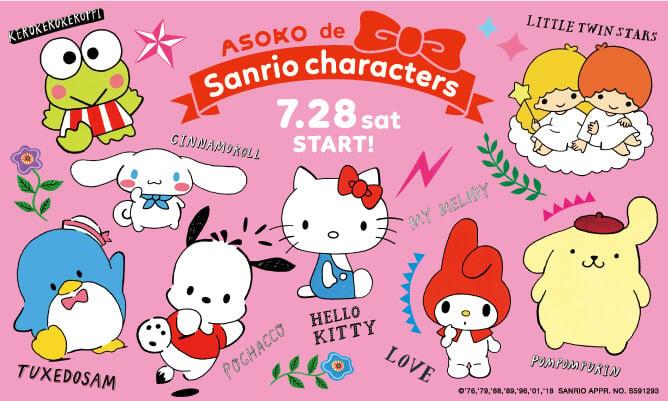 日本雜貨店ASOKO推出與三麗鷗角色的合作原創系列商品登場