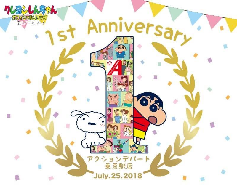 「蠟筆小新官方商店東京車站店」推出開幕1週年記念周邊商品登場 在東京駅、蠟筆小新、