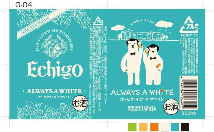 ALWAYS A WHITE 白熊啤酒瓶身