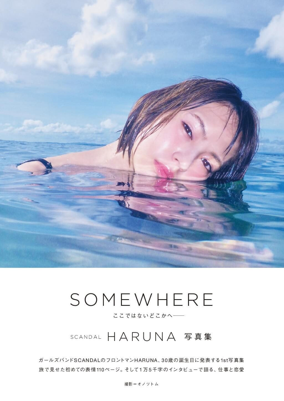 SCANDAL HARUNA第一本寫真集「SOMEWHERE」發售 SCANDAL_、