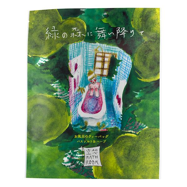 空想BATHROOM入浴劑 飛舞降臨於綠森林
