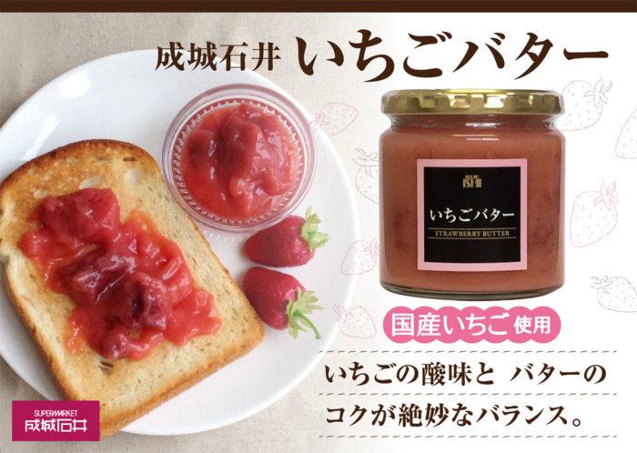 成城石井草莓奶油醬