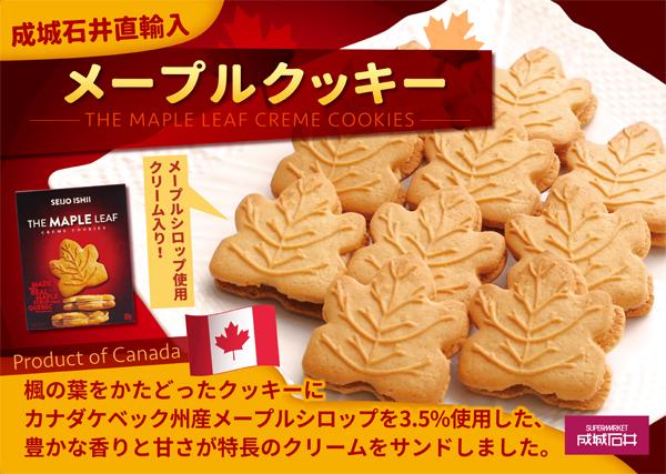 成城石井楓葉餅乾