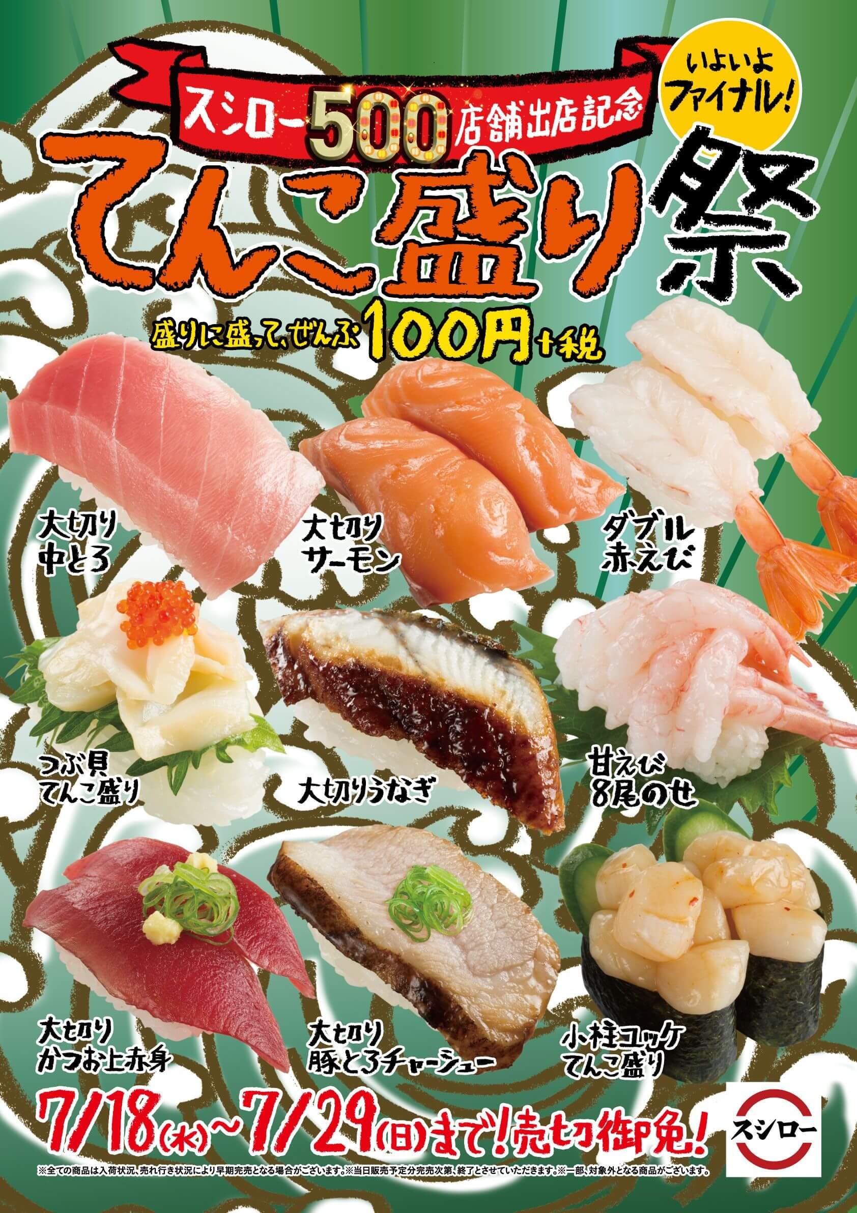日本壽司郎將舉辦最低日幣100圓起的「堆滿滿祭」 壽司、壽司郎、