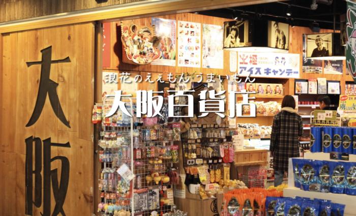 呼吸巧克力東京購買店舖大阪百貨店
