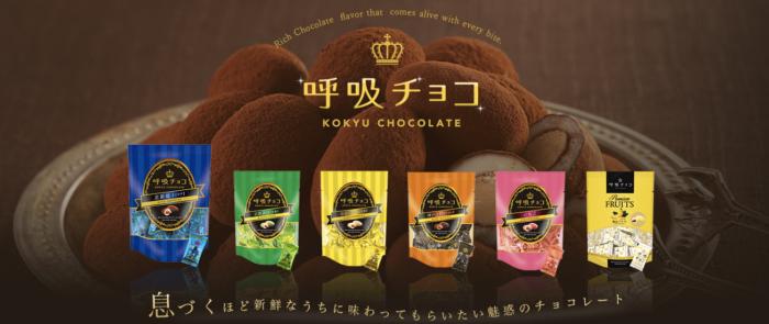 大阪必買伴手禮呼吸巧克力