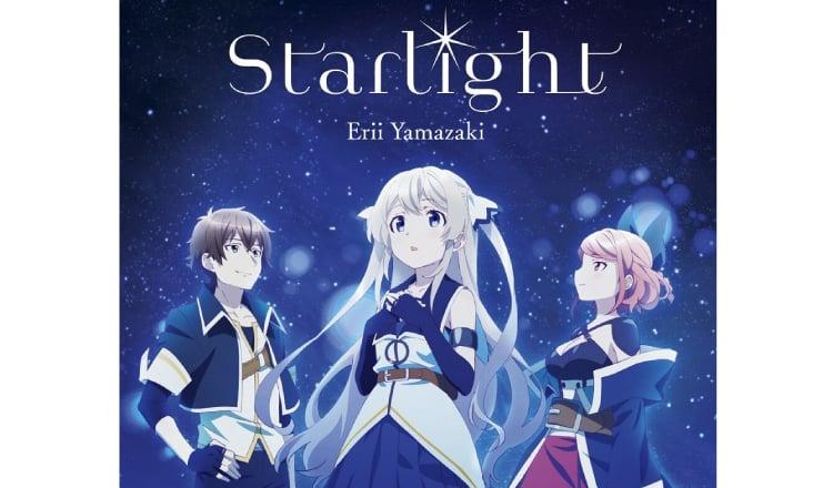 動畫『昴宿七星』片尾曲 山崎惠理的「Starlight」形象照解禁 山崎惠理、