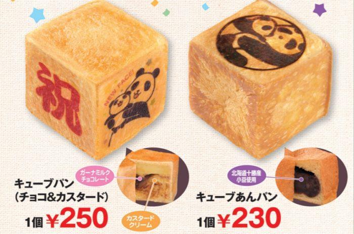 L'UENO WHOLESOME上野限定熊貓方塊麵包