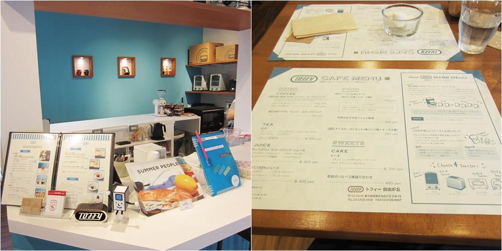 Toffy自由之丘店咖啡廳菜單